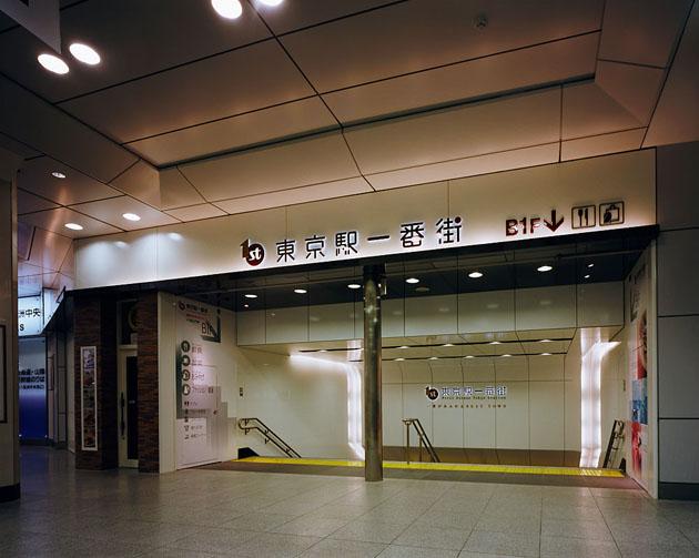 東京 駅 一 番 街 東京駅一番街 - Wikipedia