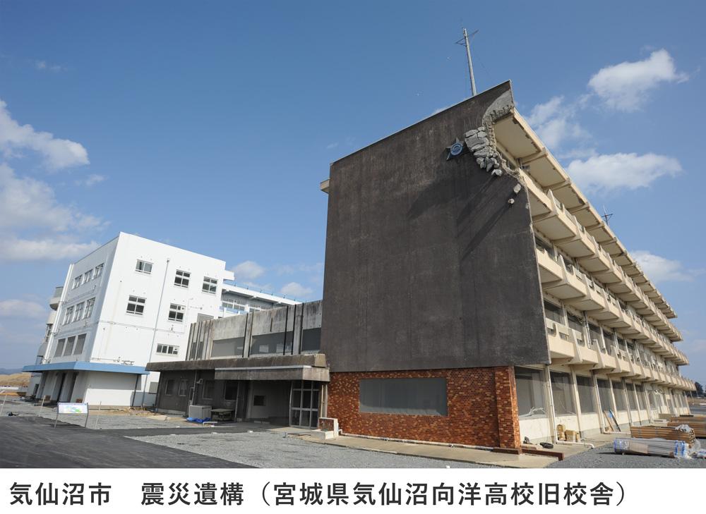 気仙沼市 震災遺構(宮城県気仙沼向洋高校旧校舎)