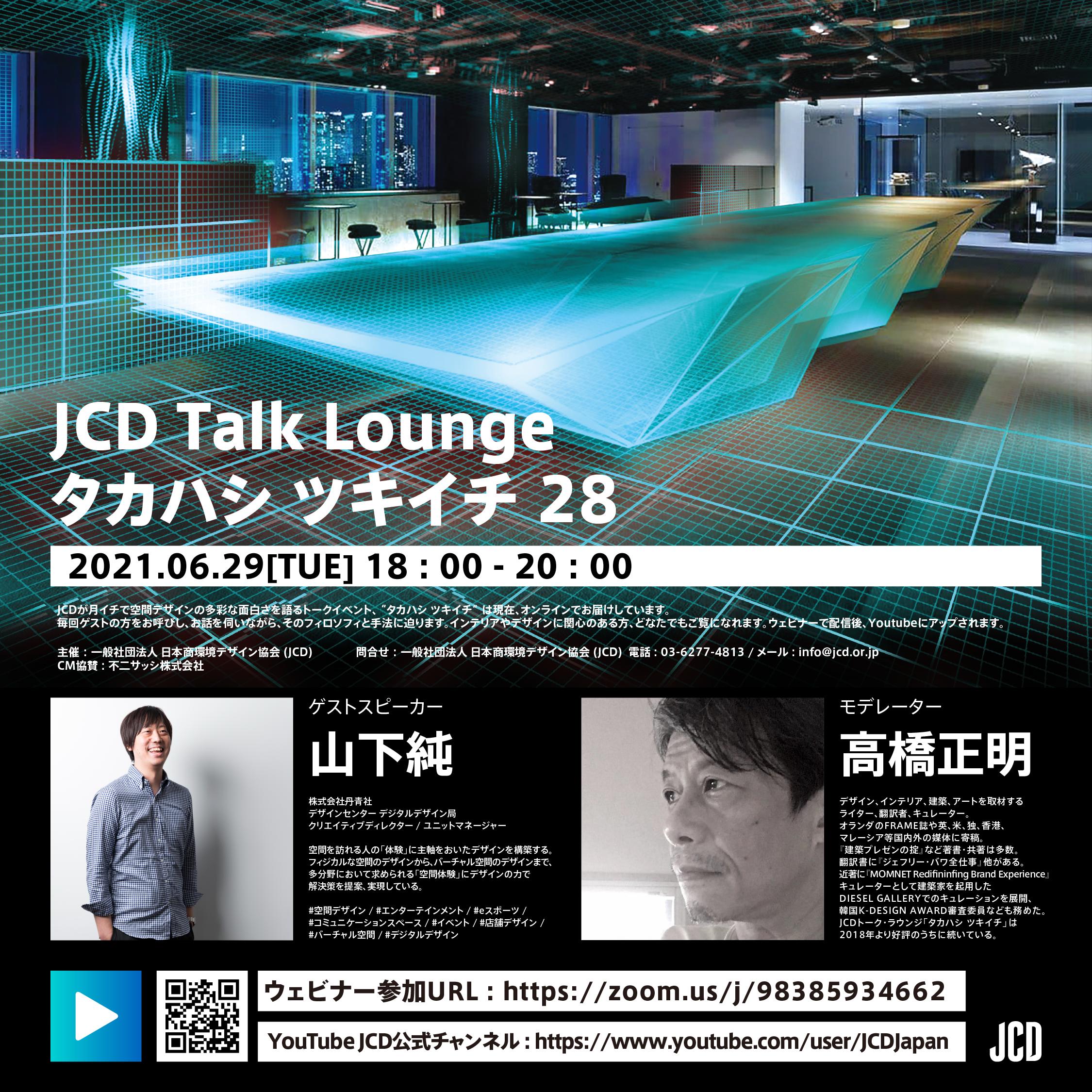 「JCD Talk Lounge タカハシ ツキイチ 28」フライヤー