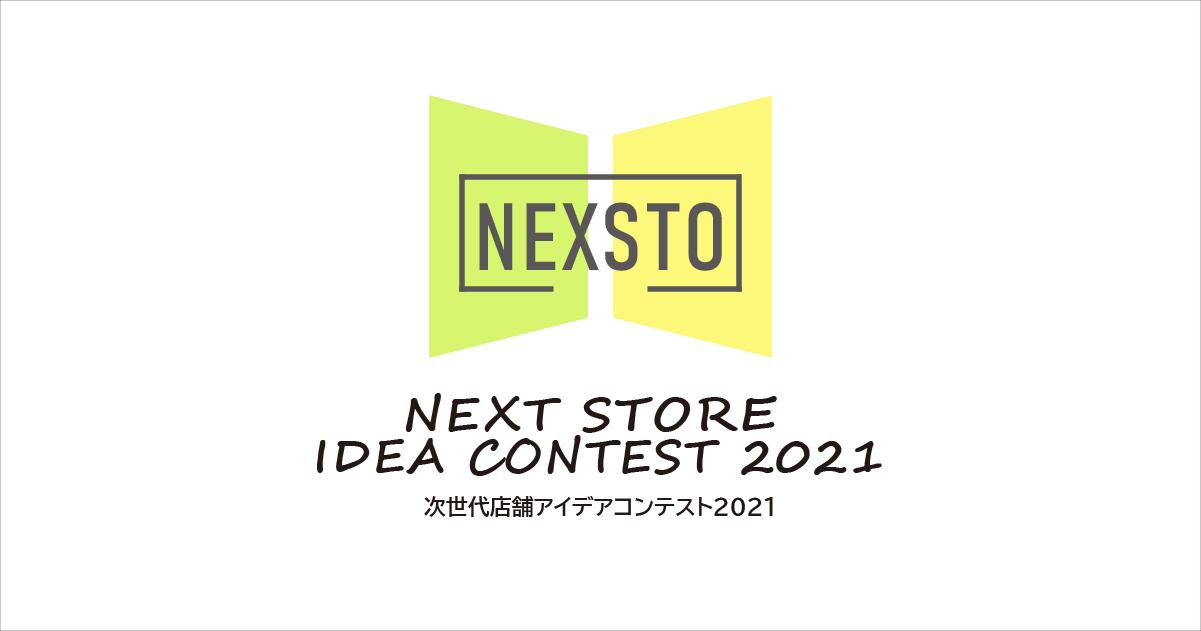「次世代店舗アイデアコンテスト2021」メインビジュアル