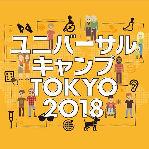 ユニバーサルキャンプ TOKYO 2018 メインヴィジュアル