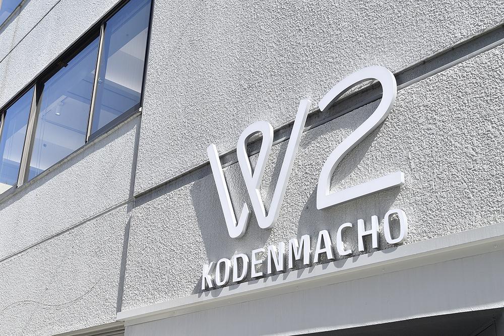 W2 KODENMACHOのファサードにつけられたサイン