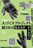 人づくりプロジェクト展2015
