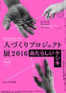 人づくりプロジェクト展2016
