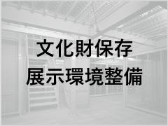 文化財保存・展示環境の整備
