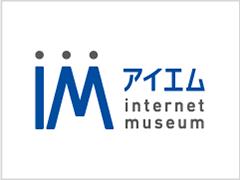 ミュージアム情報サイトの運営