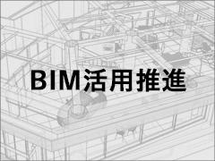 BIMの活用推進による価値向上