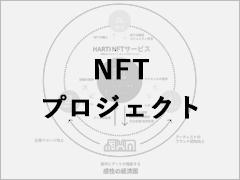 NFTプロジェクト