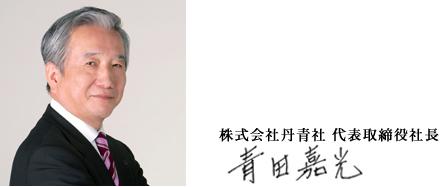株式会社丹青社 代表取締役社長 青田嘉光