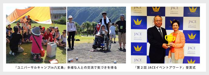 「第2回JACEイベントアワード」多様性体感賞 受賞