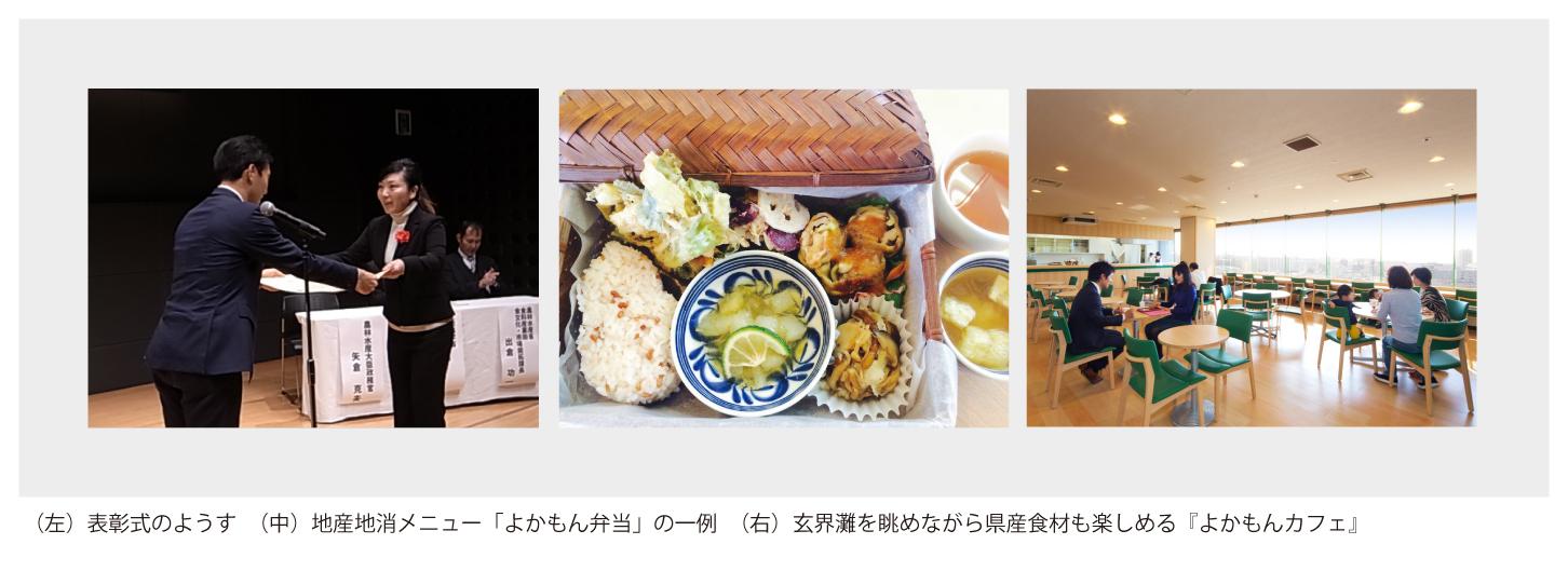 (左)授賞式のようす (中)地産地消メニュー「よかもん弁当」の一例 (右)玄界灘を眺めながら県産食材も楽しめる『よかもんカフェ』