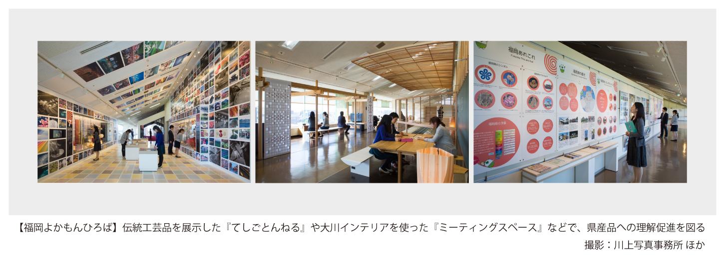 (左・中)福岡県庁11階の福岡よかもんひろば  (右)玄界灘を眺めながら県産食材も楽しめる『よかもんカフェ』