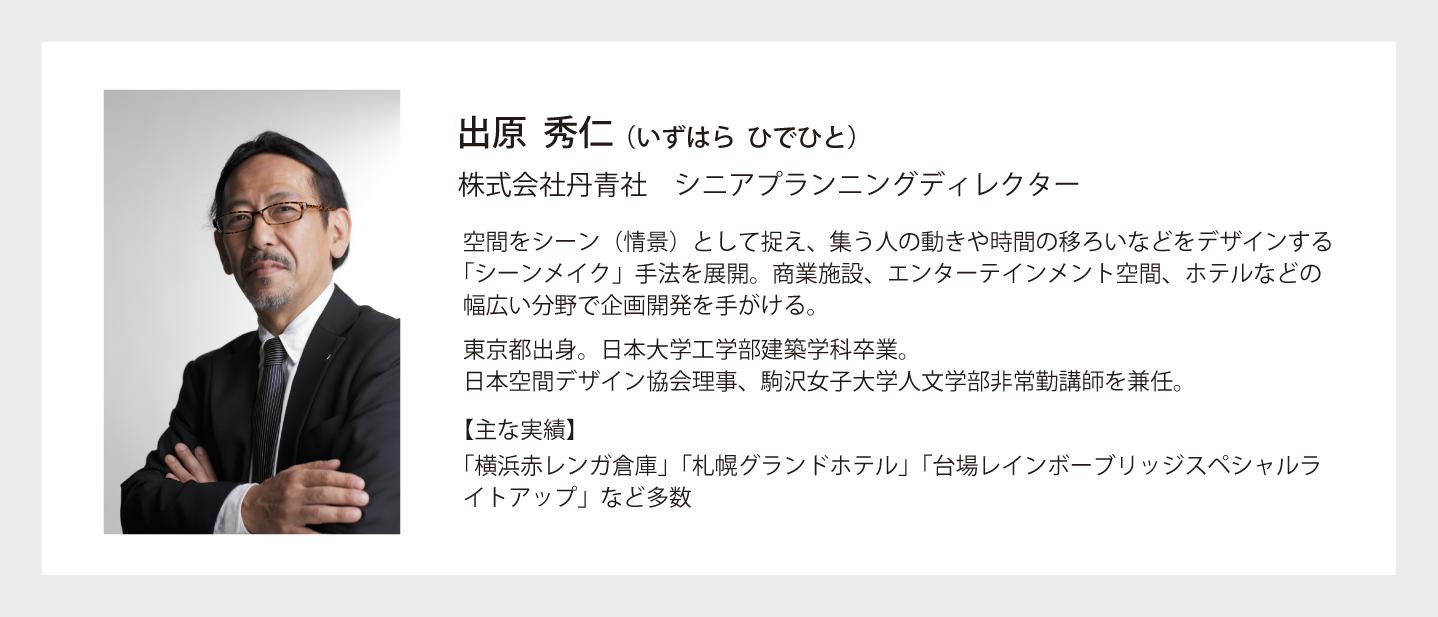 出原 秀仁 株式会社丹青社 シニアプランニングディレクター