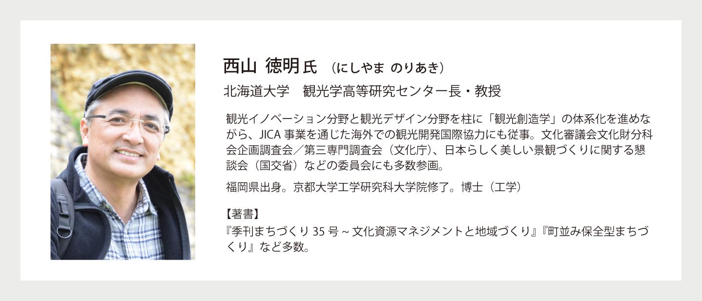 西山 徳明氏 北海道大学 観光学高等研究センター長・教授