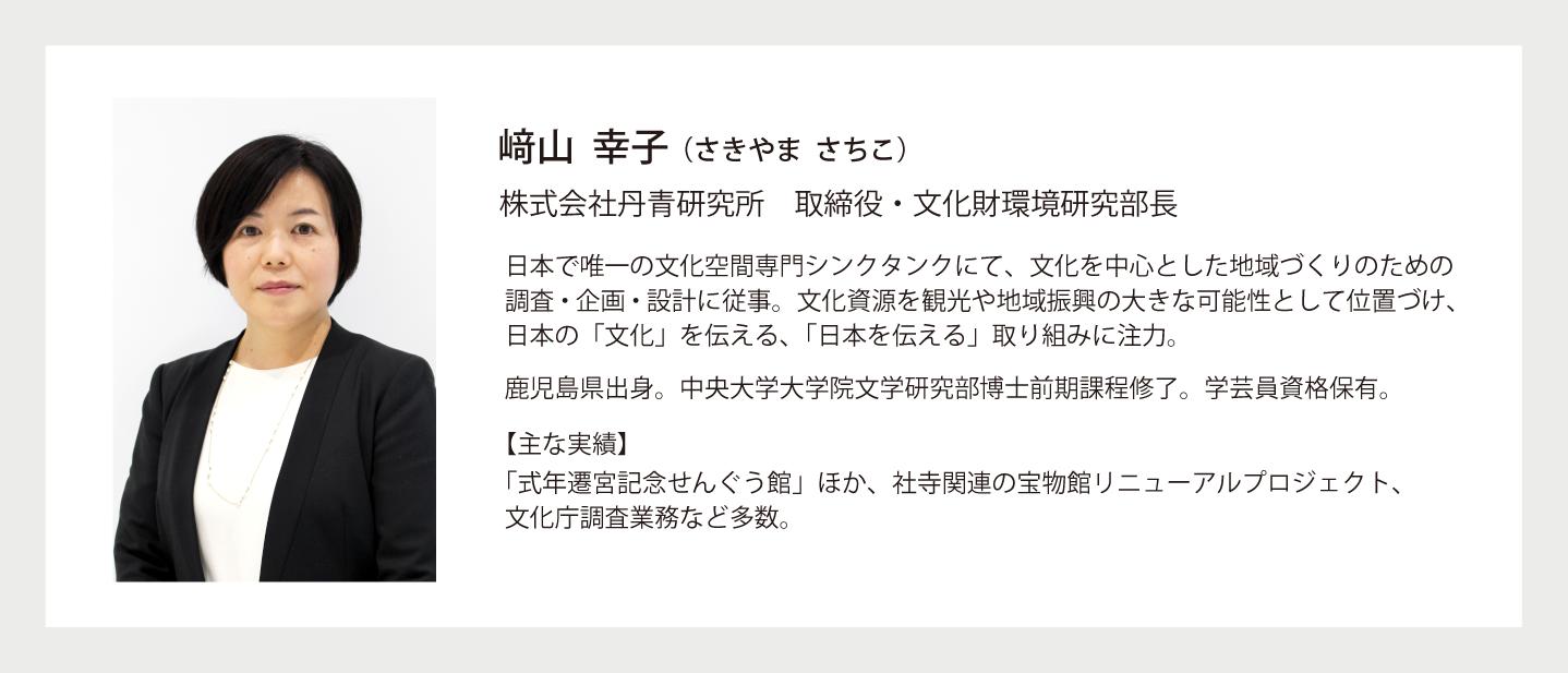 﨑山 幸子 株式会社丹青研究所 取締役・文化財環境研究部長