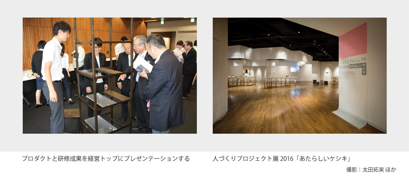 (左)プロダクトと研修成果を経営トップにプレゼンテーションする(右)人づくりプロジェクト展2016「あたらしいケシキ」