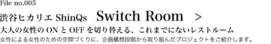 渋谷ヒカリエ ShinQs Switch Room